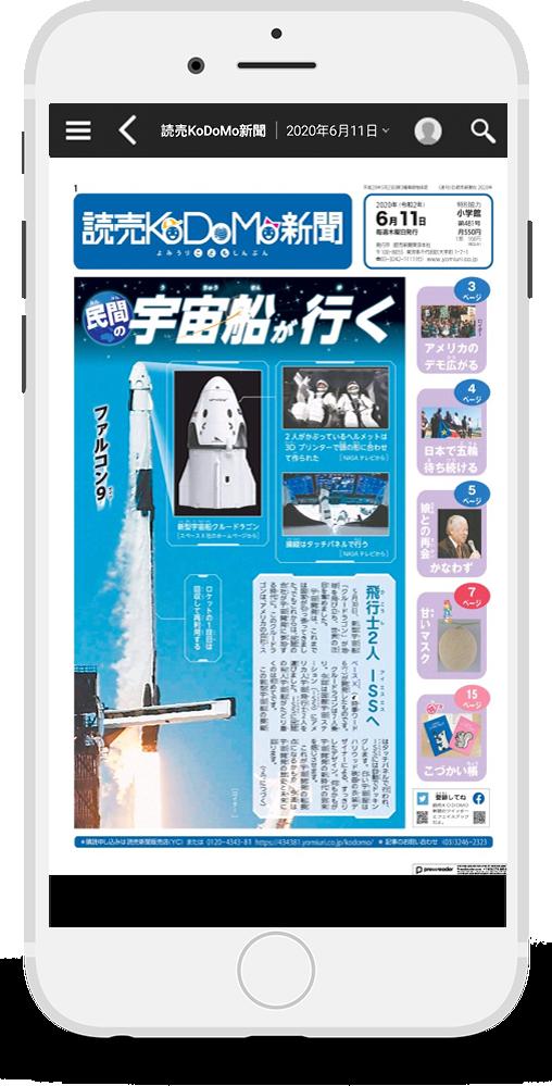 読売新聞・海外サービス