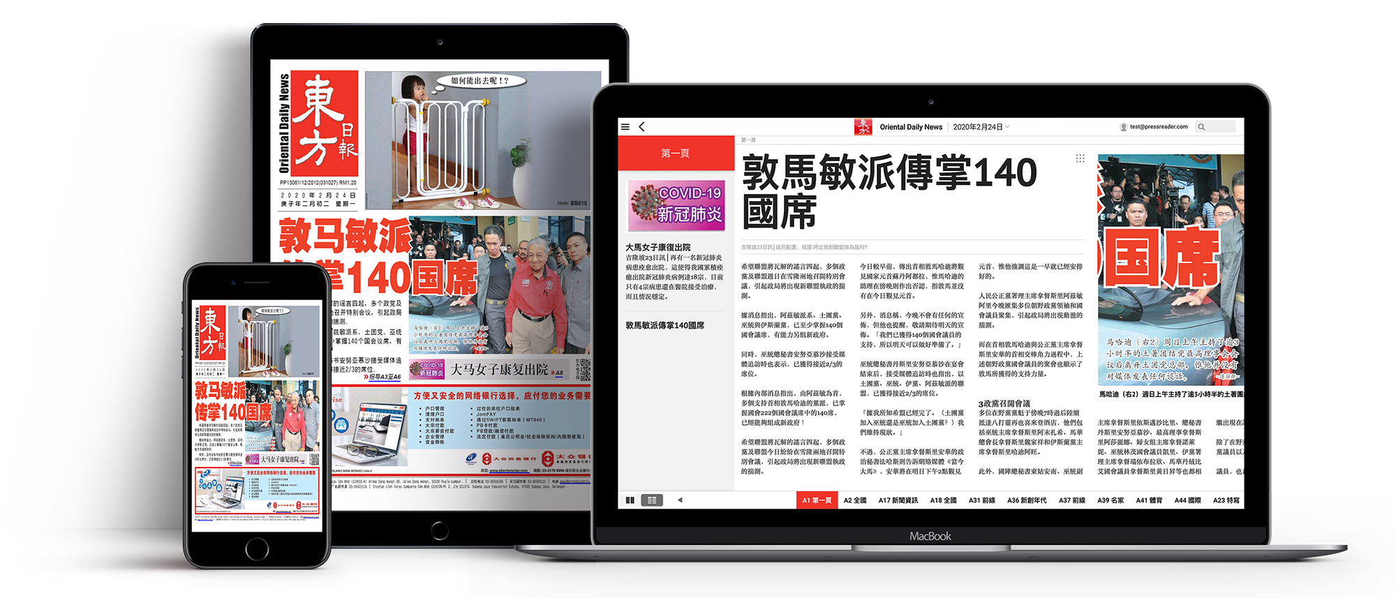 Multiple Viewing Options Available For Reading Your Oriental Daily Newspaper