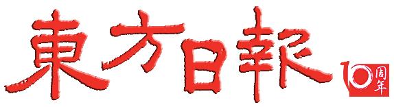 Oriental Daily News
